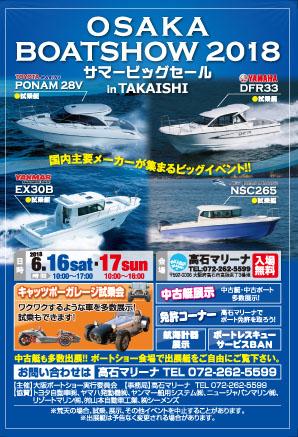 大阪ボートショー2018.6.16-17