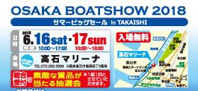 OSAKA BOATSHOW 2018